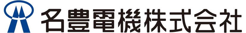 名豊電機株式会社